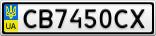 Номерной знак - CB7450CX