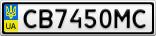 Номерной знак - CB7450MC