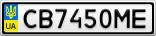 Номерной знак - CB7450ME