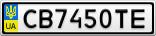 Номерной знак - CB7450TE