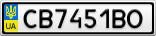 Номерной знак - CB7451BO