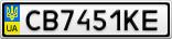Номерной знак - CB7451KE