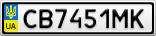Номерной знак - CB7451MK