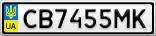 Номерной знак - CB7455MK
