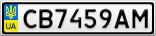 Номерной знак - CB7459AM