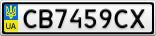 Номерной знак - CB7459CX