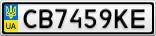 Номерной знак - CB7459KE
