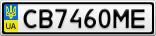 Номерной знак - CB7460ME