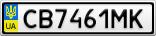 Номерной знак - CB7461MK