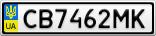 Номерной знак - CB7462MK