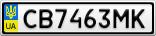 Номерной знак - CB7463MK