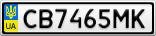 Номерной знак - CB7465MK