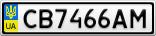 Номерной знак - CB7466AM