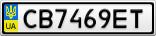 Номерной знак - CB7469ET