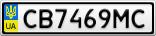 Номерной знак - CB7469MC