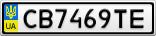 Номерной знак - CB7469TE