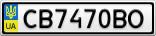 Номерной знак - CB7470BO