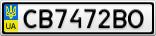 Номерной знак - CB7472BO