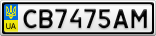 Номерной знак - CB7475AM