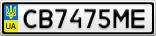 Номерной знак - CB7475ME