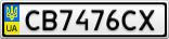 Номерной знак - CB7476CX