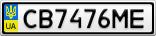 Номерной знак - CB7476ME