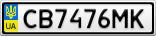Номерной знак - CB7476MK