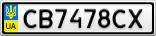 Номерной знак - CB7478CX