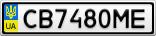 Номерной знак - CB7480ME
