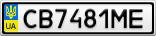 Номерной знак - CB7481ME
