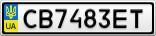 Номерной знак - CB7483ET