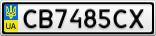 Номерной знак - CB7485CX