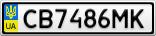 Номерной знак - CB7486MK