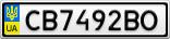 Номерной знак - CB7492BO