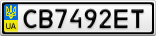 Номерной знак - CB7492ET
