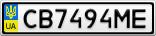 Номерной знак - CB7494ME