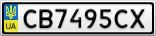 Номерной знак - CB7495CX