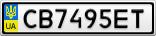 Номерной знак - CB7495ET