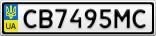 Номерной знак - CB7495MC