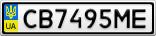 Номерной знак - CB7495ME