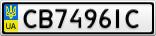 Номерной знак - CB7496IC