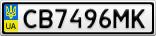 Номерной знак - CB7496MK