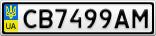 Номерной знак - CB7499AM