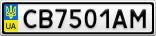 Номерной знак - CB7501AM