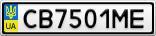 Номерной знак - CB7501ME