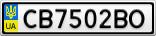 Номерной знак - CB7502BO