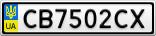 Номерной знак - CB7502CX