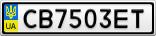 Номерной знак - CB7503ET