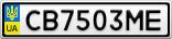 Номерной знак - CB7503ME