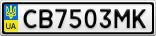 Номерной знак - CB7503MK